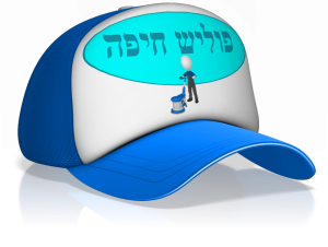 פוליש בחיפה